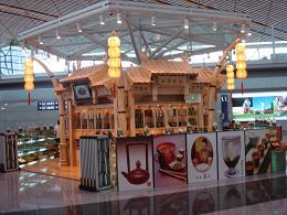 北京空港の中その3