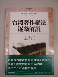 台湾著作権法逐条解説