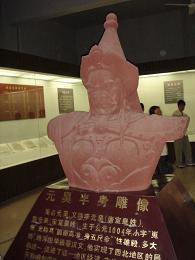 西夏王元呉半身像